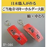 日本職人が作る 食品サンプル ご当地寿司キーホルダー大阪 鮪?中とろ IP-566
