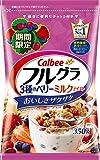 カルビー フルグラ 3種のベリーミルクテイスト 350g×10袋