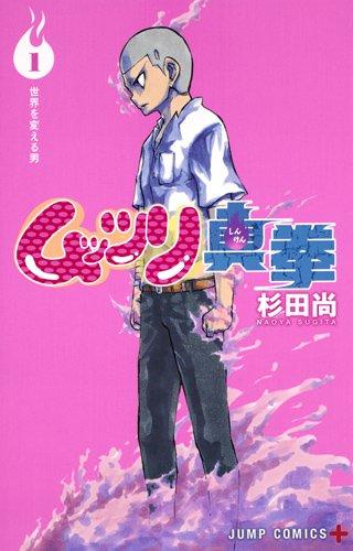ムッツリ真拳 1 (ジャンプコミックス)