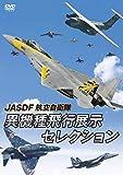 JASDF 航空自衛隊 異機種飛行展示セレクション [DVD]