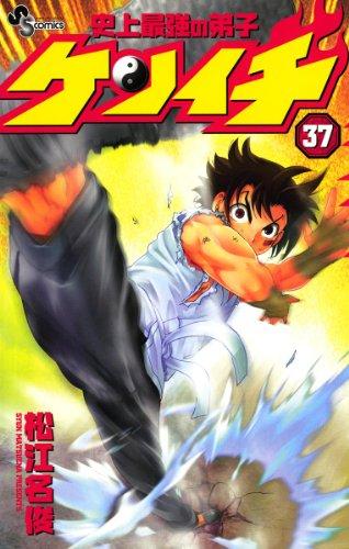史上最強の弟子 ケンイチ(37) (少年サンデーコミックス)