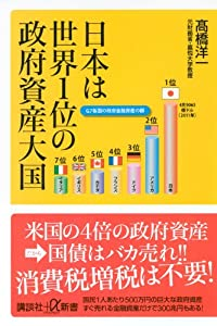 日本は世界1位の政府資産大国 (講談社プラスアルファ新書)