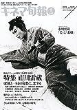 キネマ旬報 2015年1月上旬号 No.1679