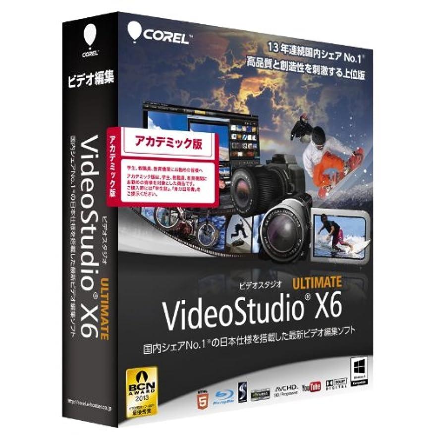 VideoStudio Ultimate X6 アカデミック版