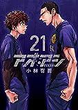 アオアシ (21) (ビッグ コミックス)
