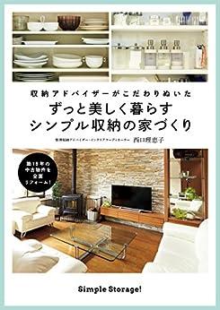 [西口 理恵子]の収納アドバイザーがこだわりぬいた ずっと美しく暮らすシンプル収納の家づくり (正しく暮らすシリーズ)