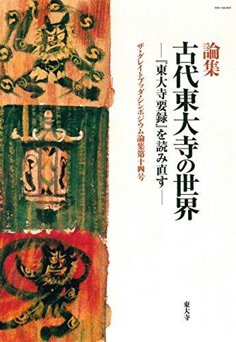 古代東大寺の世界 (GBS論集)