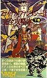 ファイナルファンタジー2完全攻略本〈下巻〉