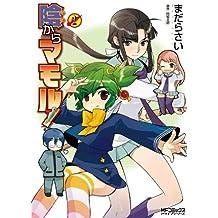 陰からマモル! (2) (MFコミックス アライブシリーズ)