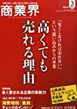 商業界 2014年 03月号 [雑誌]