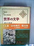 世界の文学〈第28〉ゴーリキイ,バーベリ (1966年)どん底・幼年時代・他短篇・騎兵隊