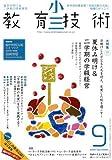 小三教育技術 2008年 09月号 [雑誌]