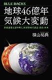 「地球46億年 気候大変動 炭素循環で読み解く、地球気候の過去・現在・未来 」横山 祐典