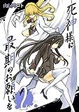 死神様に最期のお願いを 2巻 (デジタル版ガンガンコミックスJOKER)