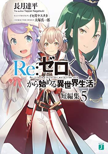 [長月達平] Re:ゼロから始める異世界生活 短編集 第01-05巻