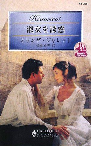 淑女を誘惑—恋の旅路はスキャンダラス (ハーレクイン・ヒストリカル・ロマンス)