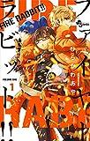 FIRE RABBIT!!(1) (少年サンデーコミックス)