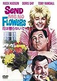 花は贈らないで![DVD]