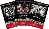 999名作映画DVD3枚パック HOP-038 ベン・ハー/クォ・ヴァディス/クレオパトラ 【DVD】