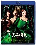 ブーリン家の姉妹 [Blu-ray]