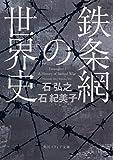 「鉄条網の世界史」石 弘之 石 紀美子