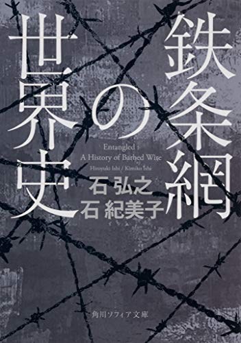 鉄条網の世界史 / 石 弘之,石 紀美子