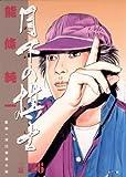 月下の棋士(26) (ビッグコミックス)