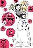 ニコニコはんしょくアクマ(5) (ビッグコミックススペシャル)