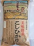 無農薬 有機栽培米 JAS認定 玄米 平成29年産 石川県産 有機若緑小粒玄米 食用玄米 便秘 ダイエット   (10kg)