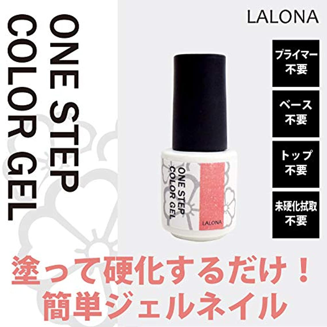 確率美容師適合しましたジェルネイル《塗って硬化させるだけ》LALONA ワンステップカラージェル (5g) (LA009 カーニバルレッド)