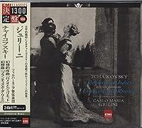 チャイコフスキー:ロメオとジュリエット