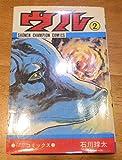 ウル〈第2巻〉 (1977年) (少年チャンピオン・コミックス)