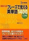 高校入試 フレーズで覚える英単語1400 (シグマベスト)