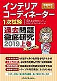 インテリアコーディネーター1次試験 過去問題徹底研究2019 上巻 (徹底研究シリーズ)