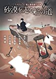 砂漠を走る船の道 ミステリーズ!新人賞受賞作品集 (創元推理文庫)