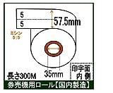 券売機用 感熱ロール紙 57.5X300M 5巻入り ミシン有り5:5