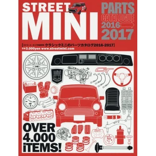 CLASSIC MINI(クラシック・ミニ)のパーツカタログ2016-17 2016年 07 月号 [雑誌]: STREET MINI 増刊