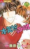 本気だっつの!(2) (フラワーコミックス)