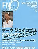 FN (ファッションニュース) 2009年10月号増刊 Vol.46 2009-10 A/Wトレンドパーフェクト版 2009年 10月号 [雑誌]