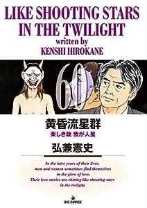 黄昏流星群(60) (ビッグコミックス)