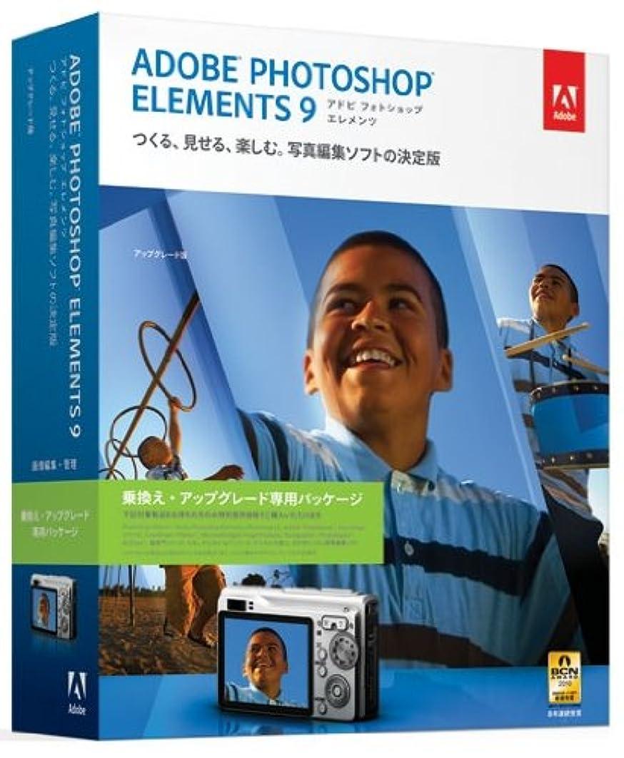 終点メッセンジャー鉄Adobe Photoshop Elements 9 日本語版 乗換?アップグレード版 Windows/Macintosh版