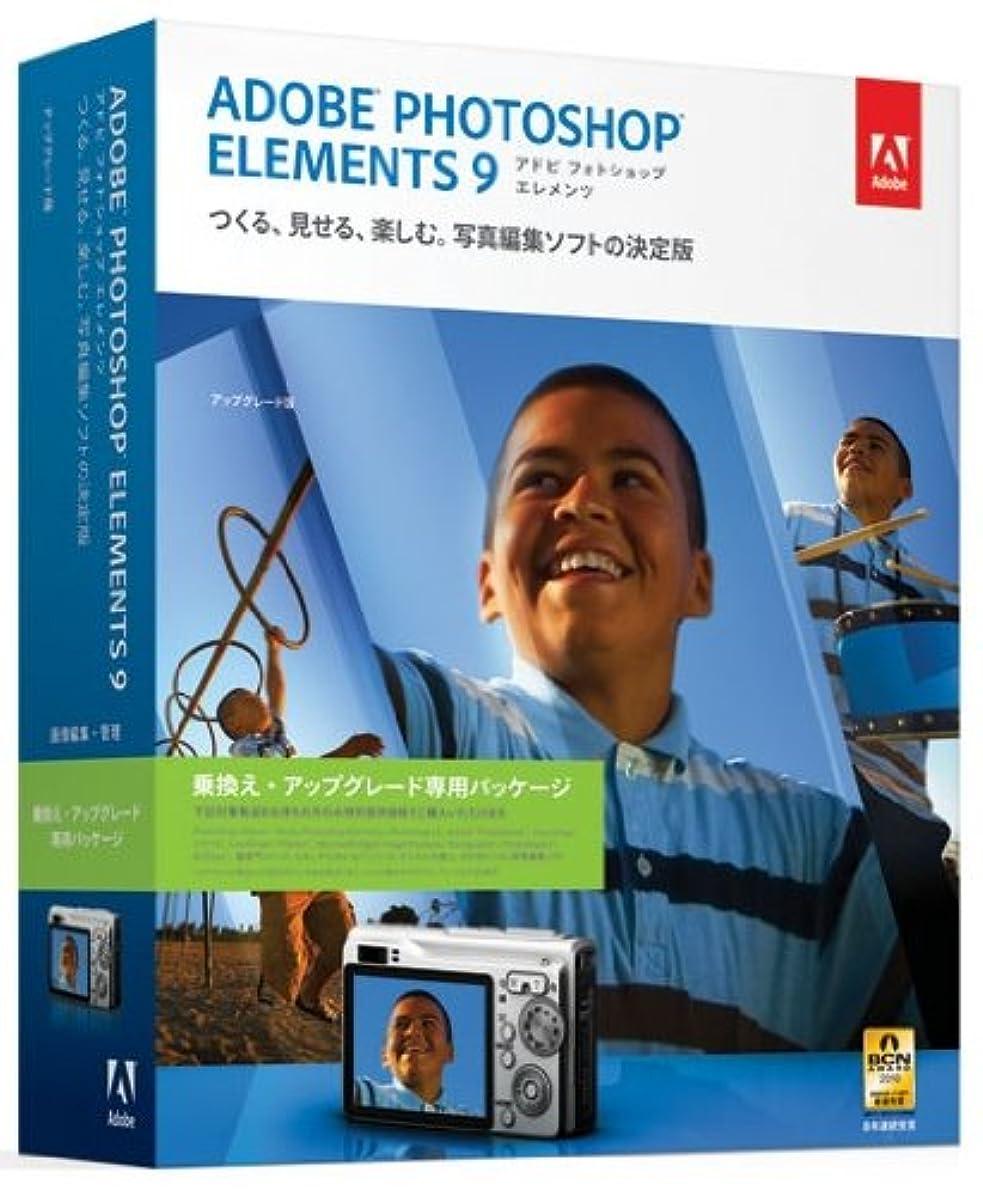 悪質な伝記疎外Adobe Photoshop Elements 9 日本語版 乗換?アップグレード版 Windows/Macintosh版 (旧価格品)