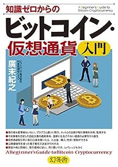 [廣末紀之]の知識ゼロからのビットコイン・仮想通貨入門 (幻冬舎単行本)