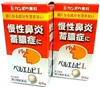 【第2類医薬品】ベルエムピL錠 84錠 ×2