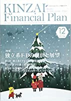 KINZAI Financial Plan No.394(2017.12月 特集:独立系FPの現状と展望