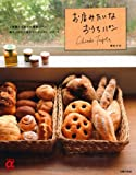 お店みたいなおうちパン―2種類の生地で45種類のパン 焼き上がりに差がつくコツがいっぱい! (主婦の友αブックス)