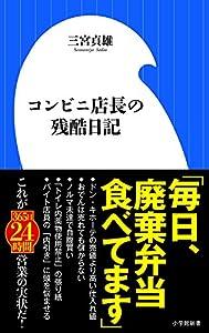 コンビニ店長の残酷日記 (小学館新書)