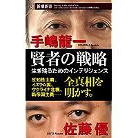 賢者の戦略 (新潮新書)