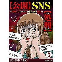 【公開】SNS【処刑】~勘違い女がハマった見栄っ張り地獄~ :3 (サンゲキコミック)