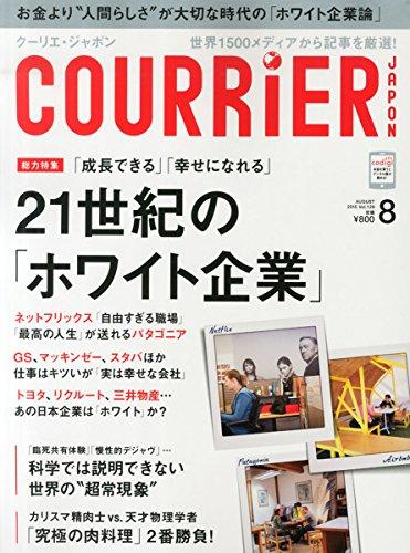 COURRiERJapon 2015年 08 月号の詳細を見る